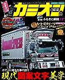 カミオン 2017年 05月号 No.413 [雑誌]