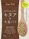 コーワリミテッド そのまま食べられるキヌア&大豆パフ 100g