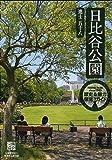 日比谷公園 歴史&魅力探見ガイド