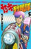 ヤンキー烈風隊(5) (月刊少年マガジンコミックス)