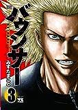 バウンサー 3 (ヤングチャンピオンコミックス)