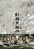 [DVD]射雕英雄伝〈新版〉DVD-BOX1