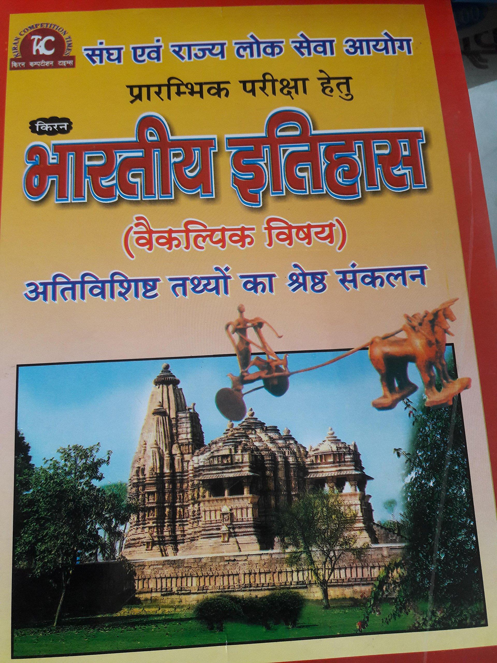 Ncert History Book In Hindi