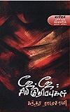 J J Sila Kuripugal (Tamil Edition)