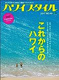 ハワイスタイル No.49[雑誌]