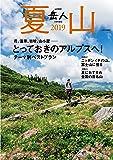 夏山2019 (2019年 07 月号 [雑誌]: 岳人 別冊)