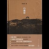 白鹿原(茅盾文学奖获奖作品;插图珍藏精装本)