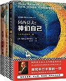 阿西莫夫经典科幻:神们自己+永恒的终结+机器人短篇全集(套装共3册)