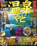 まっぷる 温泉やど 関東・甲信越'19 (マップルマガジン 関東)