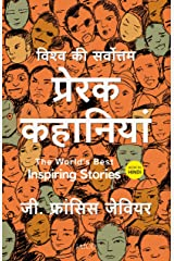 The World's Best Inspiring Stories  (Hindi) Kindle Edition