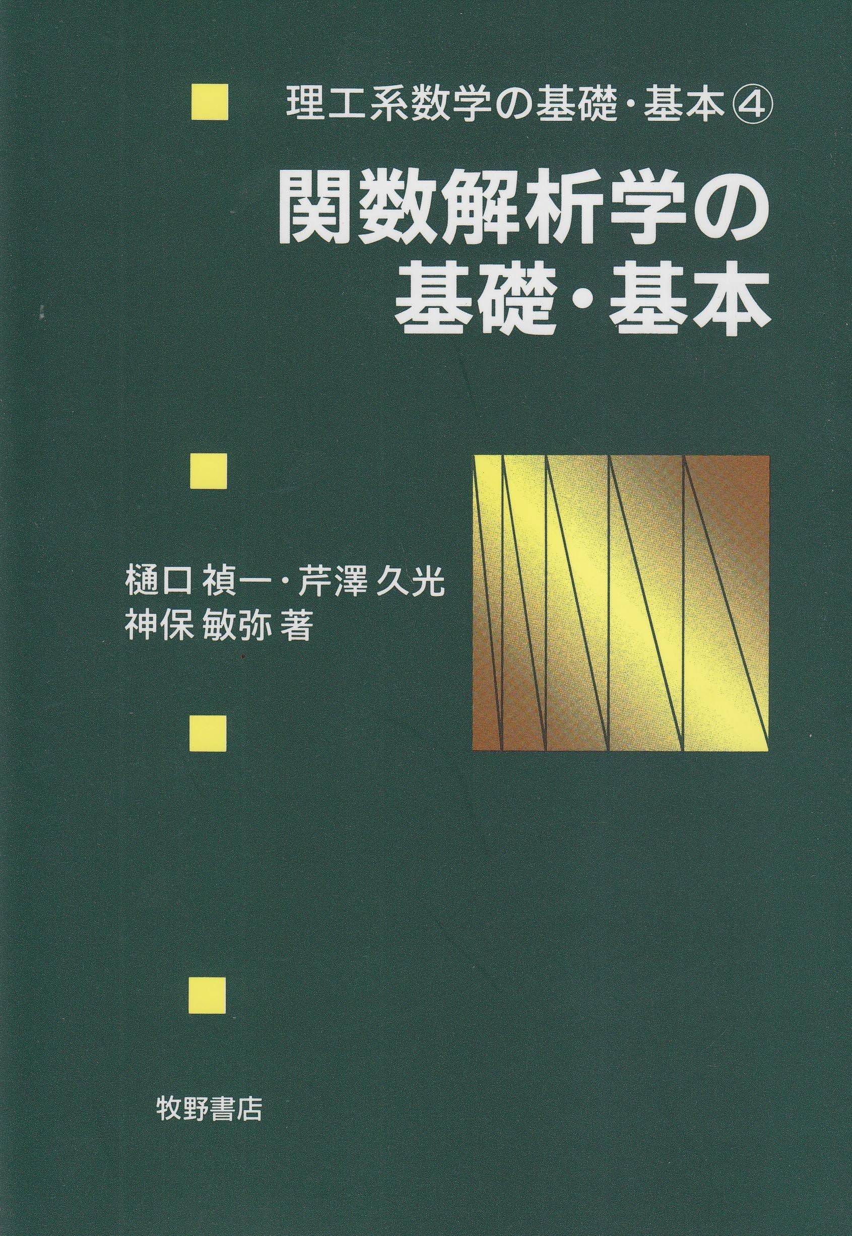 関数解析学の基礎・基本 (理工系...