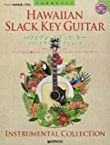 TAB譜付スコア ハワイアン・スラックキー/ソロ・ギター・コレクションズ 模範演奏CD付