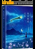 银河铁道之夜 (宫崎骏《千与千寻》、藤子不二雄的《哆啦A梦》的灵感源泉,其作品现已译成14种语言!)