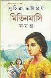 Mitin Masi Samagra - Vol. 1