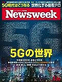週刊ニューズウィーク日本版 「特集:【SPECIAL REPORT】 5Gの世界」〈2019年3月26日号〉 [雑誌]