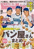 YokohamaWalker横浜ウォーカー 2017 4月号 [雑誌]