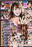 DVDしろ~とEvolution!! 2019年7月号 [雑誌]