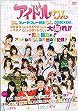 アイドルちん 未公開DVD1