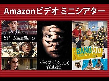 Amazon.co.jp: 【予告編集】Amaz...