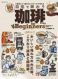 100%ムックシリーズ 珈琲 for Beginners 2019