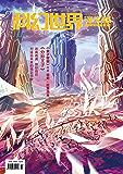 《科幻世界·译文版》2017年第一期