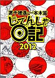 じてんしゃ日記2012 (早川書房)