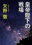皇帝陛下の戦場 (角川文庫)