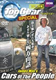 Top Gear James May's Cars Of The People (<DVD 2枚組> 日本語字幕版)