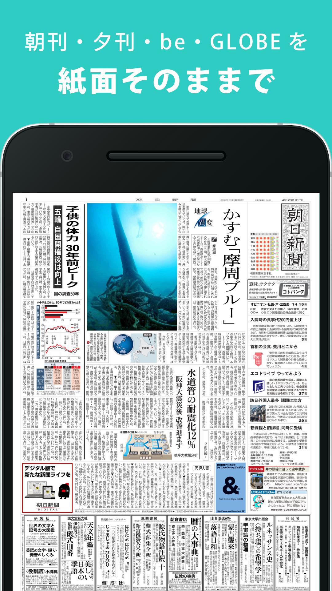 Amazon.com: The Asahi Shimbun DIGITAL (JAPANESE: APPS ... - photo#7