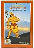 Shriramcharitmanas Sundarkand: With Translation, Bold Type