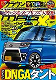 ニューモデルマガジンX 2018年 05月号 [雑誌]