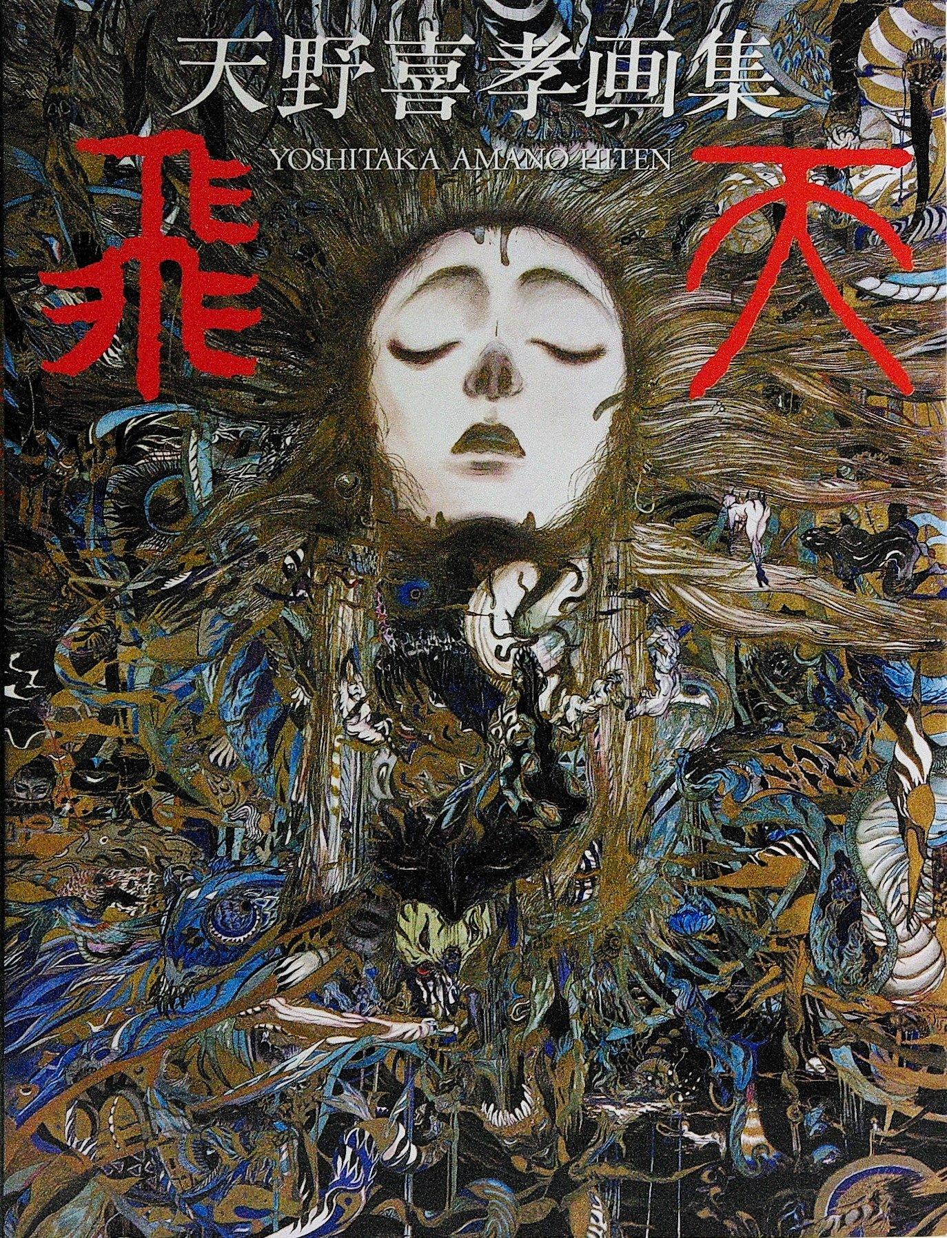 the art of yoshitaka amano hiten japanese language text