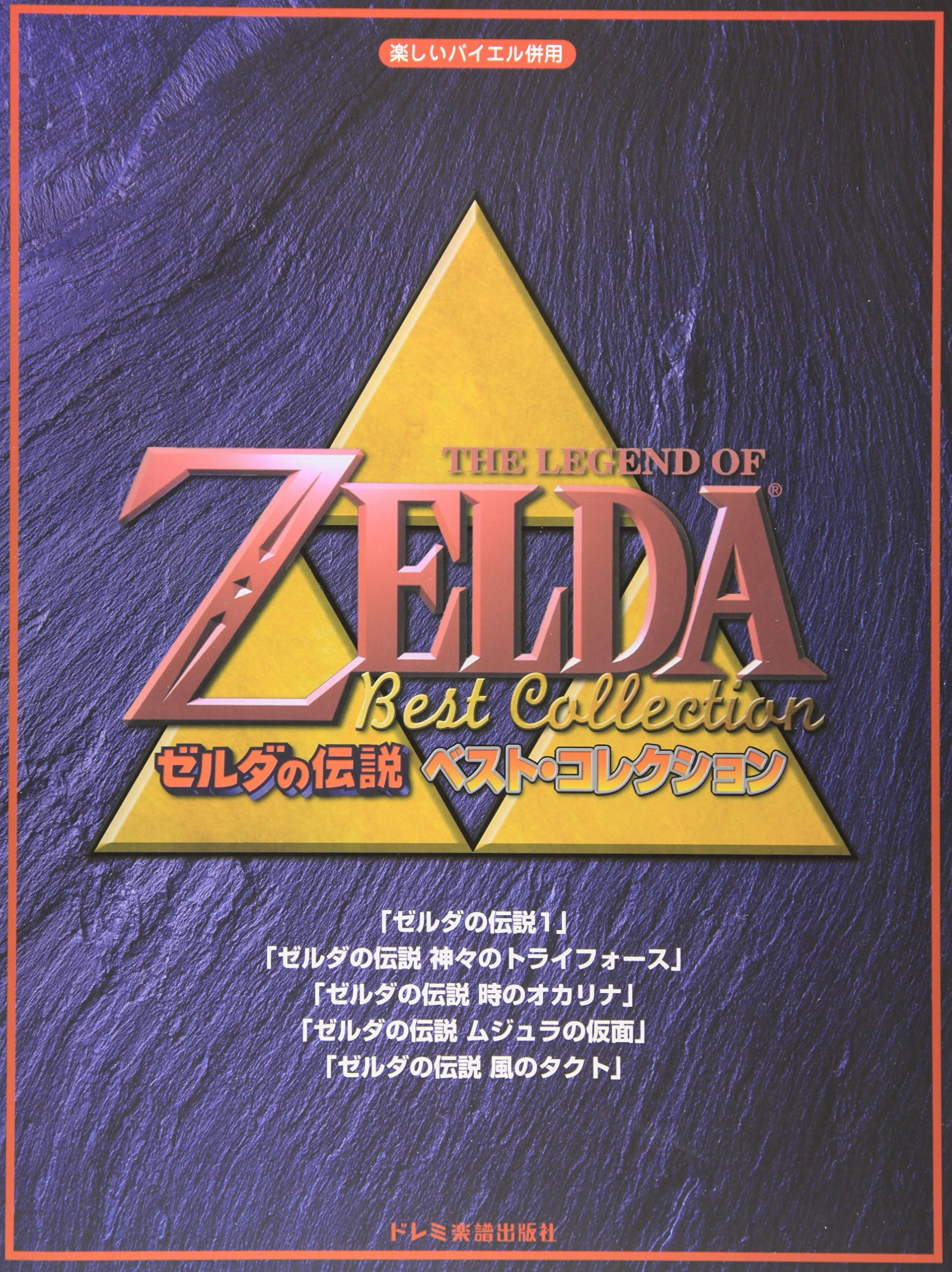Legend Zelda Collection Piano Sheet