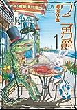 ワニ男爵(1) (モーニングコミックス)