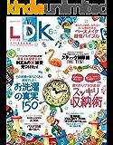 LDK (エル・ディー・ケー) 2016年6月号 [雑誌]