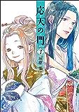 応天の門 7巻 (バンチコミックス)