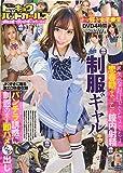 トーキョウバッドガールズ VOL.54―東京ギャルのふしだらS●X雑誌 (ミリオンムック 78)