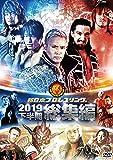 新日本プロレス総集編2019<下半期> [DVD]