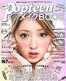 可愛い! Popteen メイクBOOK(ハルキムック) (ハルキMOOK)