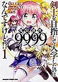 剣士を目指して入学したのに魔法適性9999なんですけど!? 1 (ドラゴンコミックスエイジ い 4-1-1)