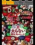 LDK (エル・ディー・ケー) 2019年2月号 [雑誌]