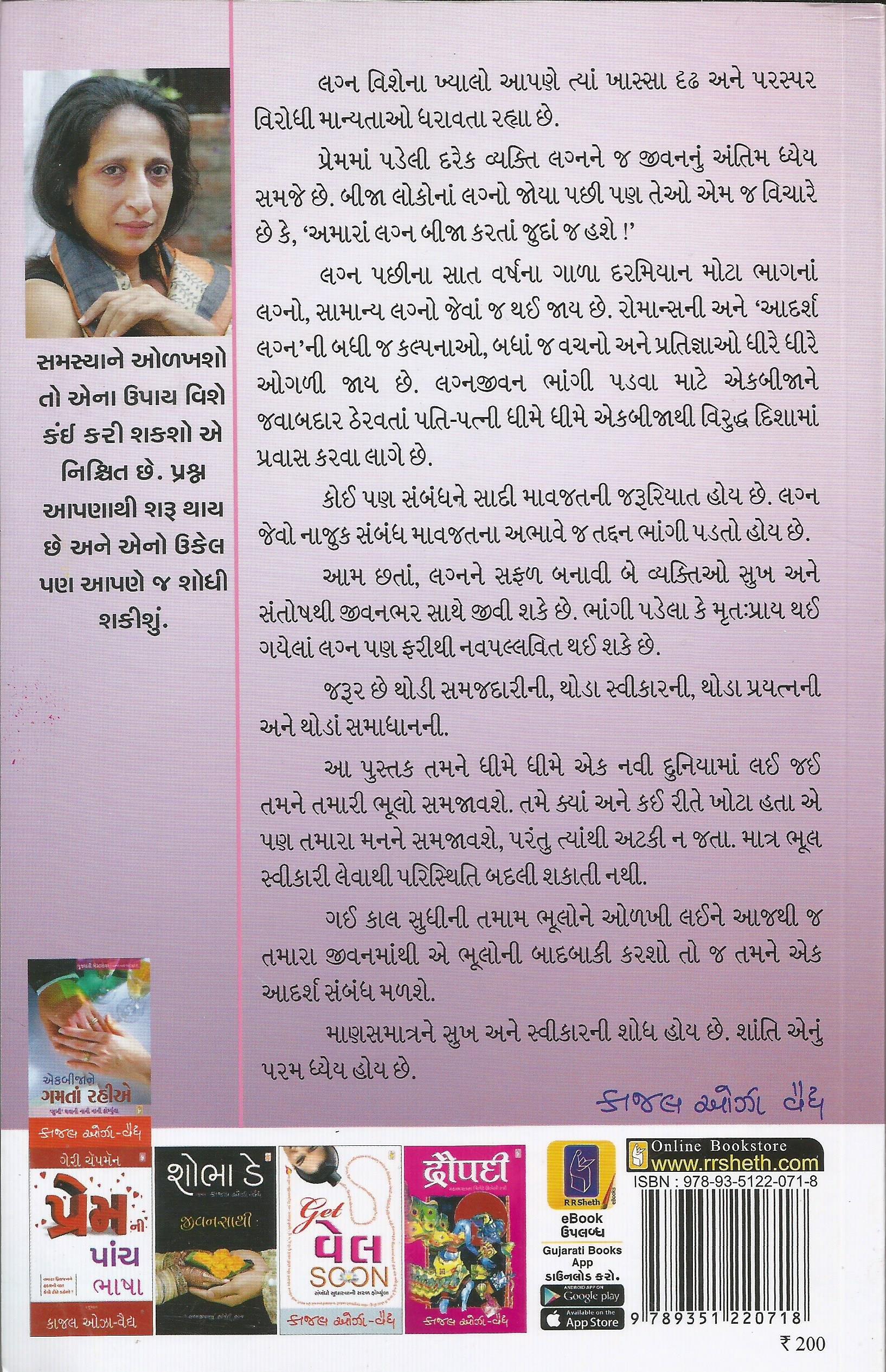 of oza books vaidya kajal
