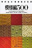 Knitting Patterns 500