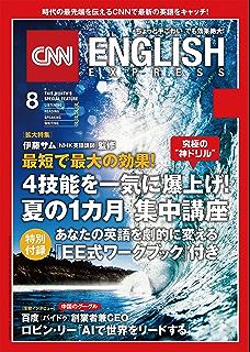 音声dl付き cnn english express 2017年9月号 cnn english express編