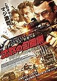 沈黙の包囲網 アジアン・コネクション [DVD]