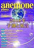 anemone(アネモネ) 2018年 02 月号 [雑誌]