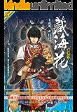 藏海花漫画1 (漫工厂丛书•经典探险系列)