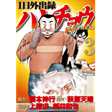 1日外出録ハンチョウ(3) (ヤングマガジンコミックス)