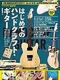 """はじめてのハンドクラフト・ギター 世界に1本だけのシグネチャー・モデルを""""自分の手""""で作ろう (ギター・マガジン)"""