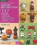 かぎ針で編む ハロウィン&クリスマスパターンベストセレクション (アサヒオリジナル)